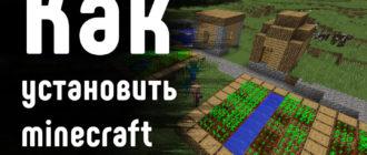 Как установить minecraft