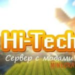 СБОРКА СЕРВЕРА HI-TECH BY MRGREG