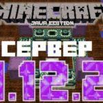 Чистый сервер для minecraft 1.12.2 скачать