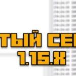 Чистый сервер майнкрафт 1.15.2 скачать