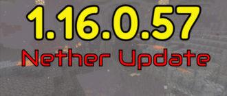 скачать minecraft 1.16.0.57