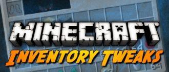 Мод на сортировку вещей minecraft