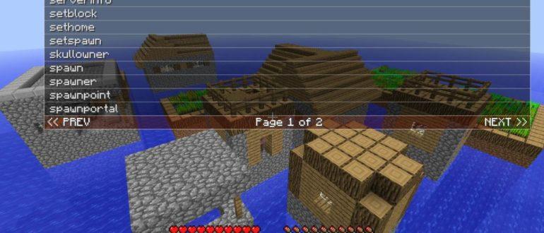 Команды в одиночной игре minecraft